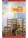 The Desert Generation • Hebräisch