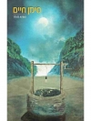 Sign of Life • Hebräisch