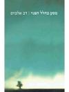 Masah Be-Hallal Ha-Panui • Hebräisch