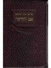 Wheat Mother • Hebräisch