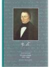 Peter Kaiser 1793-1864