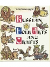 Russian Folk Arts and Crafts