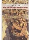 המלחמה הגדולה של לודוויג ולואי (hebräisch)