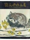 Liu Yin Xiang Zuo Pin Ji