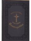 Schweizerisches Katholisches Kirchenblatt