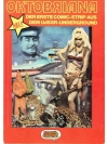Oktobriana Der erste Comic-Strip aus dem UdSSR-U..