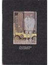 Automobil-Geschichte in alten Anzeigen