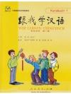 Wir lernen Chinesisch - Kursbuch 1