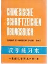 Chinesische Schriftzeichen Übungsbuch Band 2