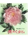 Japanisches Blumenbuch