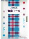6 chinesische Kinderliederbücher