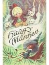 Hauff's Märchen, Märchen und Sagen