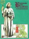 Bernhard von Clairvaux und die Zisterzienser