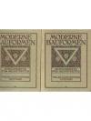 Moderne Bauformen. 2 Bände