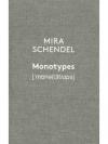Mira Schendel  Monotypes