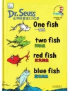 One Fish Two Fish Red Fish Blue Fish (Chinese an..