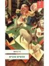 Good People (Hebräisch)