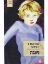 ניצבת (The extra)• HEBRÄISCH