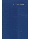 Julius Caesar Scaliger Poetices Libri Septem