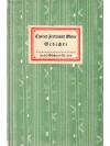C. F. Meyer: Gedichte