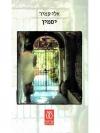 יסמין (Jasmin) • HEBRÄISCH