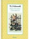 Mein Hummel-Osterbuch