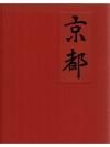 Stätten des Geistes - Kyoto