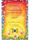 Chooquatacka